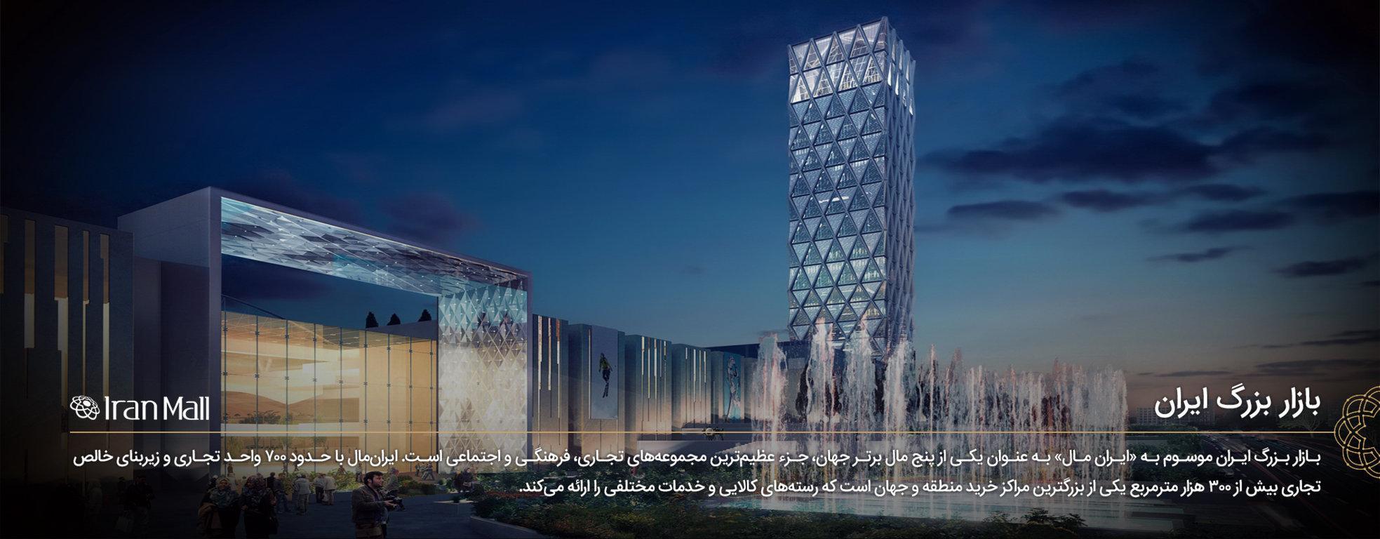 تحریم ها ئی که فعالیت بزرگترین مجتمع تجاری در تهران با اخلال روبروخواهد کرد