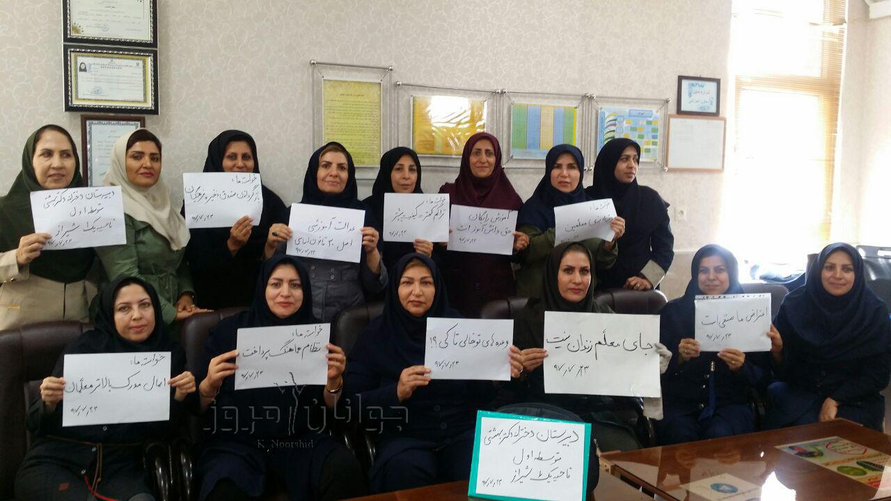 ادامه تحصن معلمان در سراسر ایران
