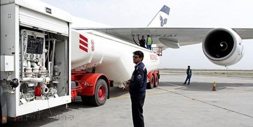 اعتراض ایران به ترکیه در مورد توقف سوخت رسانی به هواپیماهای ایرانی