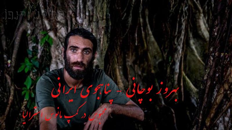 یک پناهجوی ایرانی محبوس در کمپ مانوس استرالیا برنده دو جایزه ادبی شد